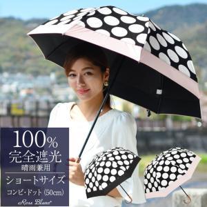 日傘 完全遮光 晴雨兼用 1級遮光 長傘 UVカット 涼しい 完全遮光100% おしゃれ レディース...