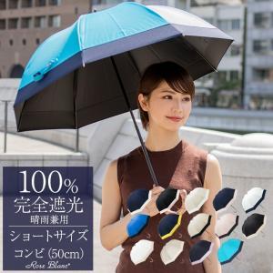 日傘 完全遮光 晴雨兼用 1級遮光 100% 長傘 UVカット 涼しい おしゃれ 軽量 コンビ ショ...