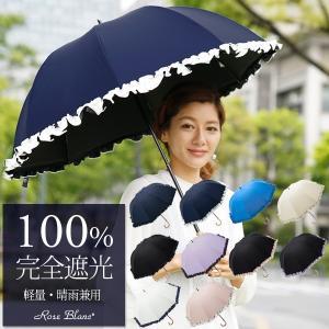 日傘 完全遮光 晴雨兼用 シングルフリル ショートサイズ 5...
