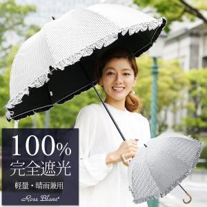 日傘 完全遮光 晴雨兼用 シングルフリル ショートサイズ ギ...