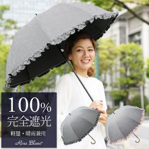 日傘 完全遮光 晴雨兼用 シングルフリル ショートサイズ ダ...