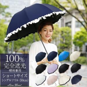 日傘 完全遮光 晴雨兼用 1級遮光 完全遮光100% 長傘 UVカット 涼しい おしゃれ 軽量 シン...