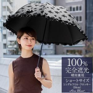 日傘 完全遮光 晴雨兼用 長傘 1級遮光 UVカット 遮熱 涼しい おしゃれ スポーツ 軽量 シング...