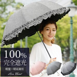 日傘 完全遮光 100% 長傘 UVカット 晴雨兼用 遮熱 ...
