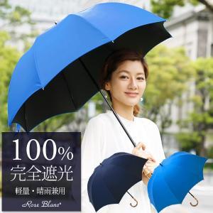 日傘 完全遮光 晴雨兼用 プレーン ショートサイズ 50cm...