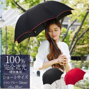 日傘 完全遮光 長傘 晴雨兼用 1級遮光 遮熱 涼しい おしゃれ 軽量 遮光100% プレーン ショ...