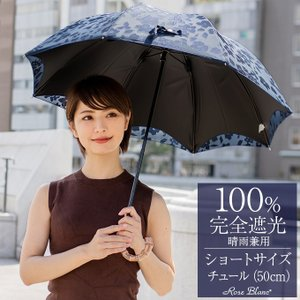 日傘 完全遮光 長傘 晴雨兼用 1級遮光 遮熱 涼しい おしゃれ 完全遮光100% 軽量 プレーン ...
