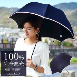 日傘 完全遮光 100% 晴雨兼用 長傘 レディース UVカ...