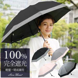 日傘 完全遮光 折りたたみ 晴雨兼用 軽量 3段 折りたたみ...