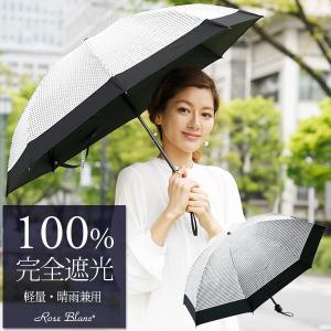 日傘 折りたたみ傘 完全遮光 晴雨兼用 コンビ 3段折たたみ...