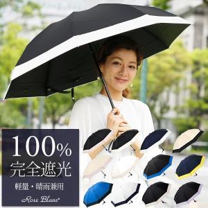 日傘 3段折りたたみ 100%完全遮光 晴雨兼用 コンビ(傘袋付) 50cm 17|roseblanc