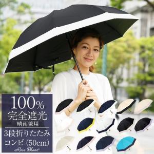 日傘 完全遮光 折りたたみ 晴雨兼用 軽量 1級遮光 涼しい おしゃれ 3段 折りたたみ傘 遮光10...