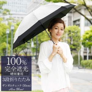 日傘 折りたたみ 完全遮光 晴雨兼用 軽量 1級遮光 3段 折りたたみ傘 遮光100% UVカット ...