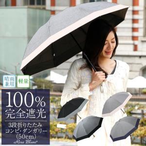 日傘 完全遮光 折りたたみ 日傘 3段 晴雨兼用 軽量 遮光100% UVカット 涼しい おしゃれ ...