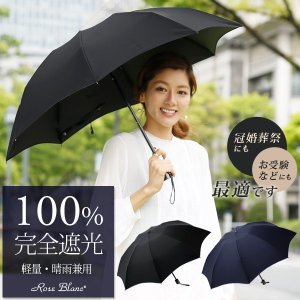 日傘 3段折りたたみ 100%完全遮光 晴雨兼用 プレーン(...