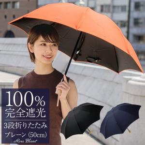 日傘 完全遮光 折りたたみ 軽量 晴雨兼用 3段 折りたたみ傘 遮光100% 1級遮光 涼しい おし...