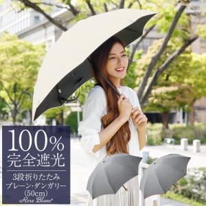 日傘 完全遮光 折りたたみ 軽量 おしゃれ 晴雨兼用 遮光100% 1級遮光 涼しい 3段 折りたた...