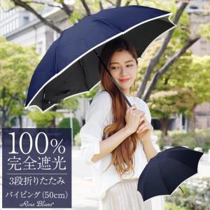 日傘 完全遮光 折りたたみ 晴雨兼用 軽量 遮光100% 1級遮光 涼しい おしゃれ 3段 折りたた...