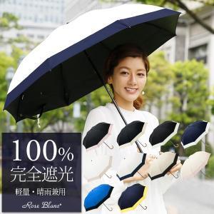 日傘 100%完全遮光 晴雨兼用 コンビ 2段折りたたみ 5...