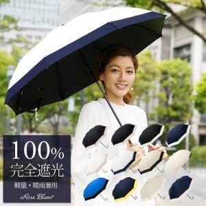 日傘 完全遮光 折りたたみ 晴雨兼用 軽量 2段 折りたたみ傘 遮光100% UVカット レディース...