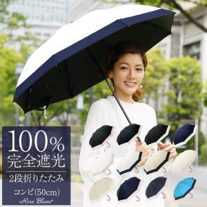 日傘 折りたたみ 完全遮光 晴雨兼用 軽量 2段 折りたたみ傘 涼しい おしゃれ 遮光100% コン...