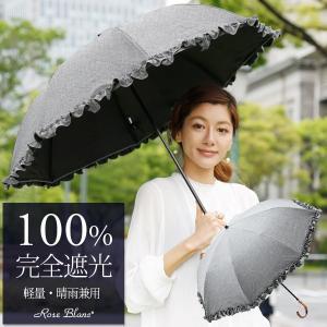 日傘 100%完全遮光 晴雨兼用 フリル 2段折りたたみ 5...