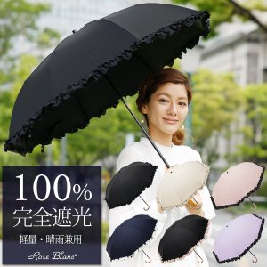 日傘 完全遮光 折りたたみ 晴雨兼用 軽量 2段 折りたたみ...