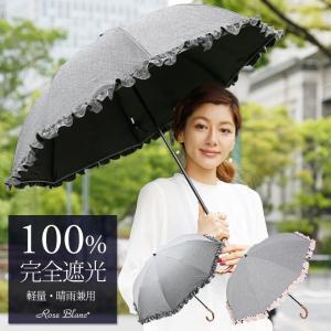 日傘 完全遮光 折りたたみ 晴雨兼用 2段 折りたたみ傘 遮...