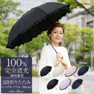 日傘 折りたたみ 完全遮光 晴雨兼用 軽量 2段 折りたたみ傘 遮光100% 涼しい おしゃれ シン...