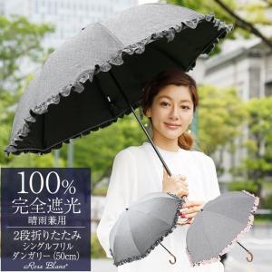 日傘 折りたたみ 完全遮光 晴雨兼用 2段 折りたたみ傘 遮光100% 涼しい おしゃれ フリル 5...