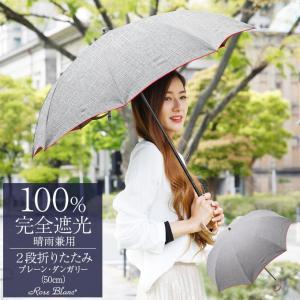 日傘 折りたたみ 完全遮光 晴雨兼用 軽量 2段 折りたたみ傘 遮光100% UVカット 涼しい お...