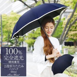 日傘 折りたたみ 完全遮光 晴雨兼用 軽量 2段 折りたたみ傘 遮光100% 涼しい おしゃれ UV...