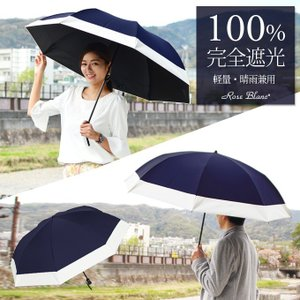 日傘 完全遮光 100% 折りたたみ 2段 晴雨兼用 折りた...