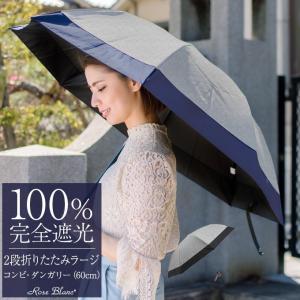 日傘 完全遮光 折りたたみ 晴雨兼用 軽量 2段 折りたたみ傘 遮光100% UV 男女兼用 涼しい...