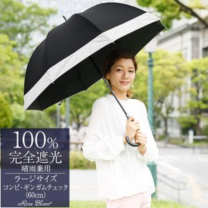 日傘 完全遮光 100% 長傘 UVカット 晴雨兼用 1級遮光 遮熱 軽量 涼しい おしゃれ コンビ...