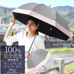 日傘 完全遮光 晴雨兼用 1級遮光 長傘 UVカット 軽量 涼しい おしゃれ ラージ 完全遮光100...