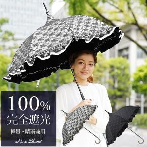 日傘 完全遮光 晴雨兼用 レースダブルフリル パゴダ ショー...