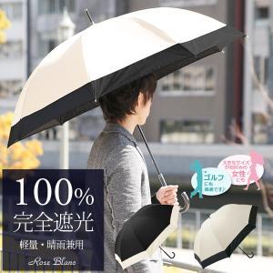 日傘 晴雨兼用 メンズ 長傘 完全遮光 100% UVカット...