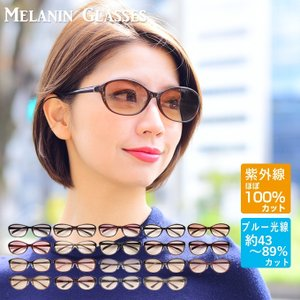 【TYPE-A、TYPE-C:完売御礼/入荷予定なし】  こちらのサングラスは、 ・人工メラニンを特...