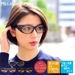 こちらのサングラスは、 ・人工メラニンを特殊技術で配合したメラニンンレンズを採用! ・シミ、そばかす...