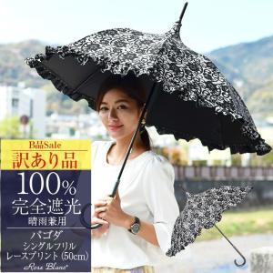 【訳アリ】日傘 完全遮光 晴雨兼用 1級遮光 涼しい おしゃれ 完全遮光100% パゴダ 50cm ...
