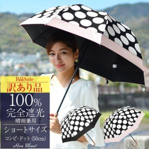 【訳アリ】日傘 完全遮光 晴雨兼用 1級遮光 長傘 UVカット 涼しい 完全遮光100% おしゃれ ...