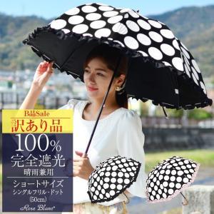 【訳アリ】日傘 完全遮光 晴雨兼用 1級遮光 長傘 UVカット 涼しい おしゃれ 軽量 遮熱 シング...