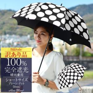 【訳アリ】日傘 完全遮光 晴雨兼用 1級遮光 長傘 レディース UVカット 涼しい 完全遮光100%...