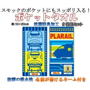 プラレール ポケットタオル キャラクタータオル 2枚組セット プラレール E7系 かがやき 新幹線 ...