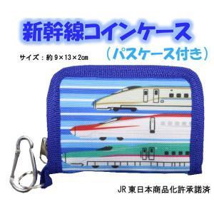 【ネコポス送料無料】新幹線 サイフ 新幹...