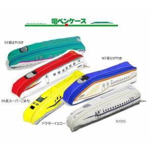 電ペンケース 新幹線ペンケース N700系 ドクターイエロー E5系はやぶさ E6系こまち W7系か...