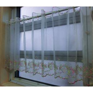 カフェカーテン かわいい おしゃれ 刺繍 フルーツ 巾140cm×45cm