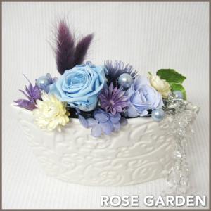 【こだわり器】オーバル・ブルー (プリザーブドフラワー)|rosegarden