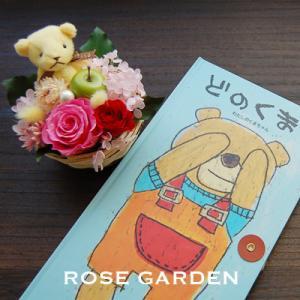 ラブリーアロマベアと絵本のセット くまさんとプリザーブドフラワーのアレンジメント|rosegarden